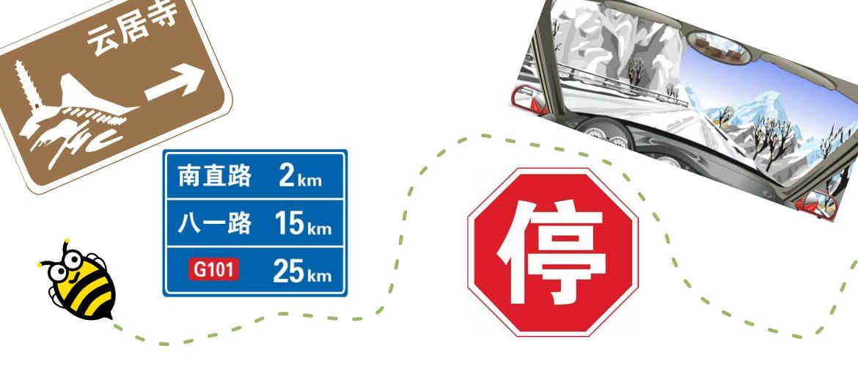 Chinesischer Führerschein Verkehrszeichen